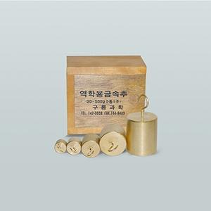 역학용금속추(5종)